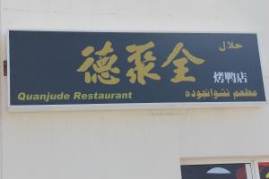 Duck_restaurant_Dubai